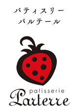 Patisserie Parterre(パティスリーパルテール)
