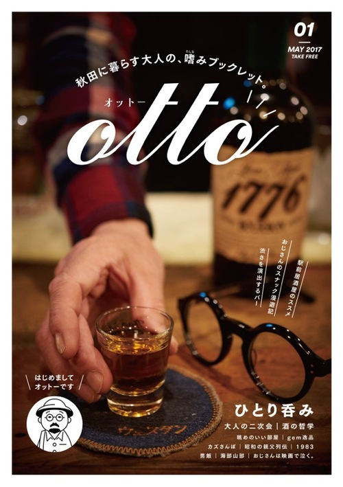 FREE PAPER otto(オットー)01