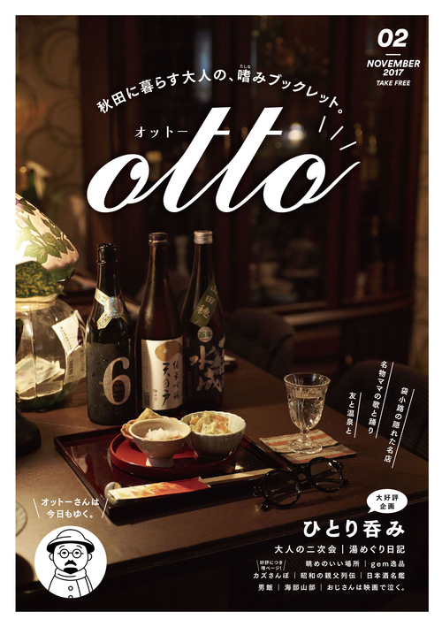 FREE PAPER otto(オットー)02