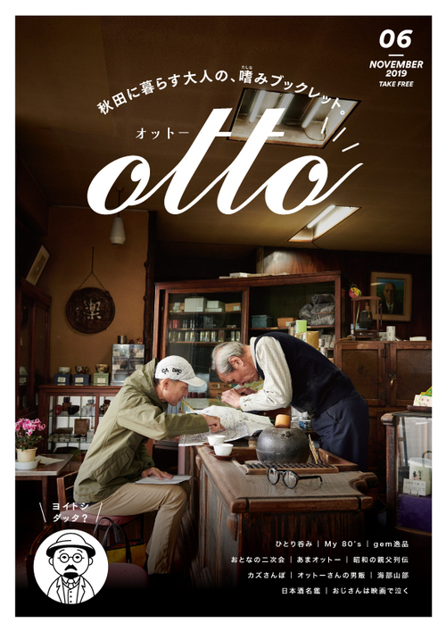 FREE PAPER otto(オットー)06