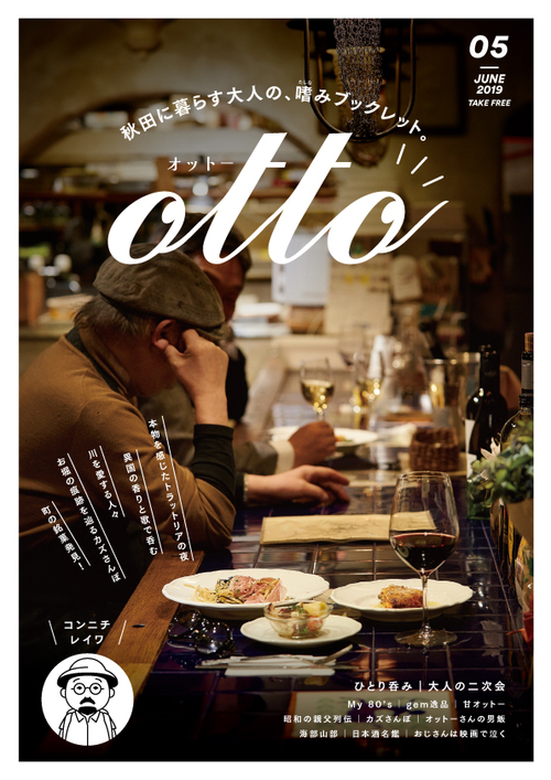 FREE PAPER otto(オットー)05